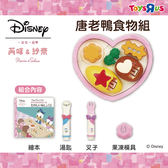 玩具反斗城 芮咪與沙奈 迪士尼系列-唐老鴨食物組