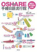 (二手書)OSHARE手繪日語流行館
