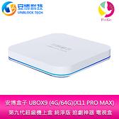 安博盒子 UBOX9 (4G/64G)(X11 PRO MAX) 第九代超級機上盒 純淨版 追劇神器 電視盒