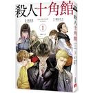 殺人十角館【漫畫版】(1)