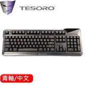 TESORO Durandal 杜蘭朵劍機械式鍵盤 青軸 中文鍵盤