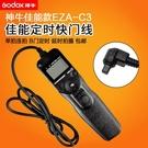 相機線神牛定時EZA-C3快門線5D3 6D佳能60D 70D 750D延時相機定時遙控器 小山好物