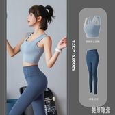 運動套裝女瑜伽服夏天跑步健身房網紅專業時尚高端顯瘦晨跑速干衣 FX9476 【美好時光】