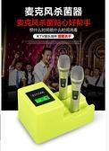 麥克風殺菌器 話筒除臭除菌清潔消毒機 紫外線殺病毒滅菌KTV場所 快速出貨 YYS