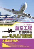 (二手書)航空工程(飛行原理)概論與解析