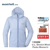 【速捷戶外】日本 mont-bell 1103280 U.L. Stretch 女防潑水彈性連帽風衣(淺水藍),登山,健行,montbell