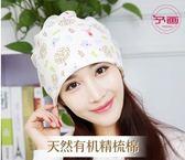 夏薄款棉質 產後孕婦時尚韓版可愛兩用頭巾yhs3054【123休閒館】