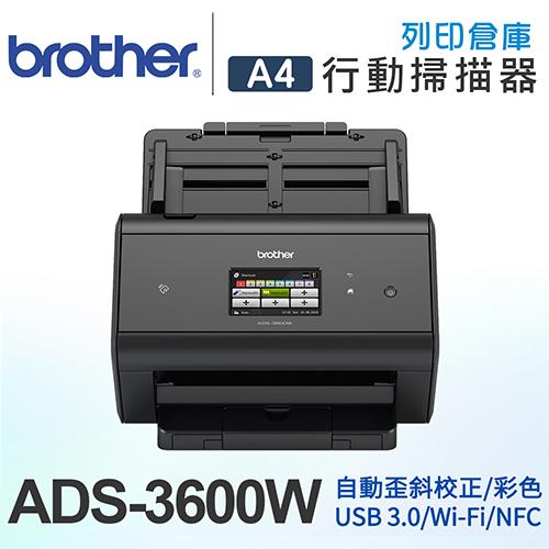 Brother ADS-3600W 專業級 網路高速文件 掃描器