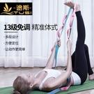 瑜伽帶 途斯瑜伽伸展帶拉筋瑜伽繩空中瑜伽開肩帶瑜珈駝背瑜伽輔助