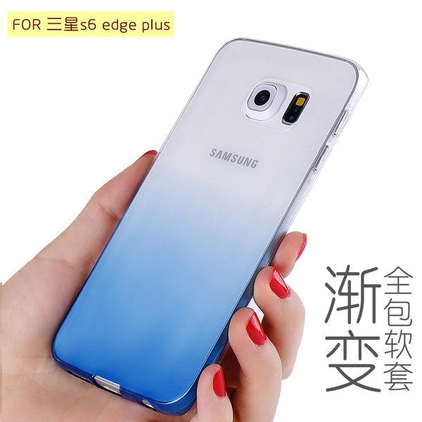 單色漸變 三星 S6 S5 手機殼 S6 Edge Plus 矽膠套 超薄 透明外殼 全包 軟殼 漸層 防摔 保護套丨麥麥3C