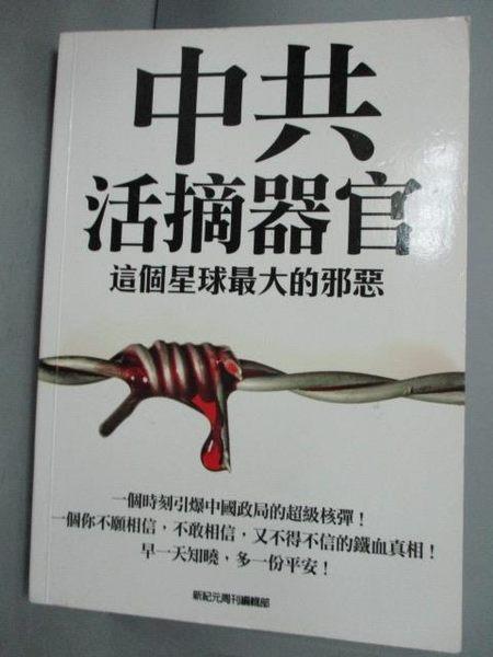 【書寶二手書T8/政治_GQD】中共活摘器官_新紀元周刊編輯群