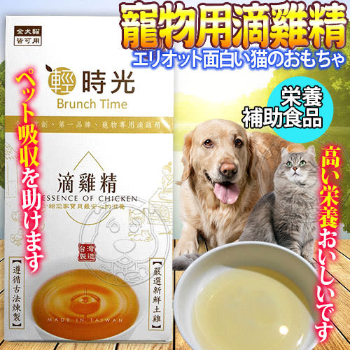 【zoo寵物商城】輕時光》期間限定寵物用滴雞精65g/包