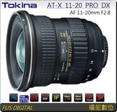 TOKINA AT-X 11-20 PRO DX AF 11-20mm F2.8 超廣角變焦鏡頭 (立福公司貨) 送大吹球+拭鏡筆+魔布