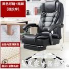 辦公椅電腦椅家用現代簡約懶人可躺椅子靠背椅升降辦公椅老板椅轉椅座椅  LX 交換禮物