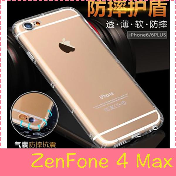 【萌萌噠】ASUS ZenFone 4 Max (ZC554KL)  熱銷爆款 氣墊空壓保護殼 全包防摔防撞 矽膠軟殼 手機殼