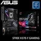 【免運費】ASUS 華碩 STRIX H370-F GAMING 電競 主機板 / ATX / 1151 腳位- 八代處理器專用