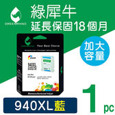 綠犀牛 for HP NO.940XL/C4907A 藍色高容量環保墨水匣/適用 HP 8000-A809a/A811a/A809n/A909a