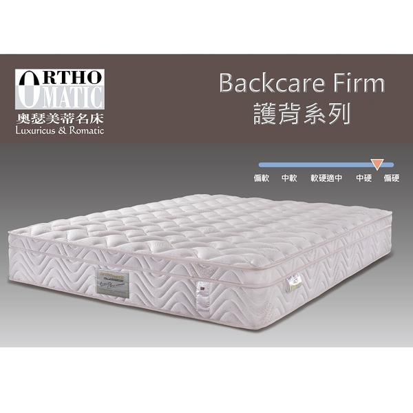 美國Orthomatic[Backcare Firm護背系列]6x6.2尺雙人加大獨立筒床墊, 送床包式保潔墊