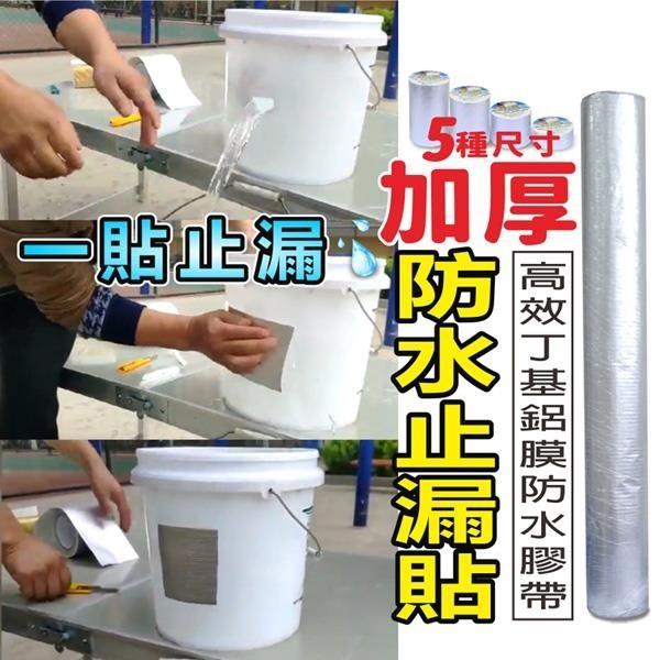 【南紡購物中心】【i58】高效丁基膠 防水膠帶 防水止漏貼 20cm加厚款