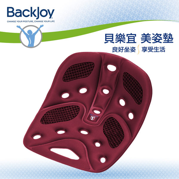BackJoy健康美姿美臀坐墊Traction升級版─酒紅色