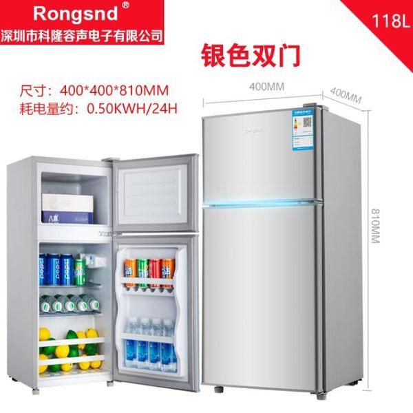 小冰箱家用小型雙開門148L租房用宿舍一級節能迷你電冰箱二人世界 220V 亞斯藍