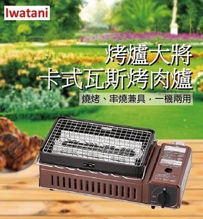IWATANI 岩谷 鋼板紅外線 烤肉串燒 卡式瓦斯爐 燒烤爐-CB-ABR-1