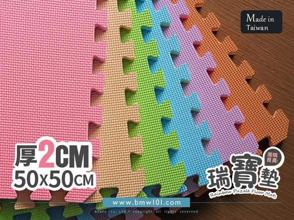 【本富地墊專家】NO.097-【雙色50*50*厚度2cm】 兒童巧拼瑞寶墊-遊戲墊.巧拼地墊.運動墊