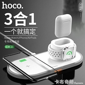 HOCO蘋果x無線充電器iwatch手錶iPhone專用6s三合一airpods2手機 聖誕節全館免運