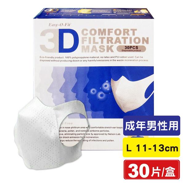 超服貼3D立體口罩(L號11-13cm)(成年男性用) 30片(台灣製造 細菌過濾BFE平均高達95%) 專品藥局