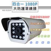 四合一 1080P 大型防護罩戶外鏡頭4.0mm SONY210萬12顆高功率LED 最遠60米(MB-810HH)@四保科技