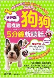 好神奇!這樣教狗狗5分鐘就聽話:日本金牌訓犬師親自傳授70個教養絕招,狗狗馬上變