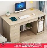 電腦桌台式桌家用書桌書架組合書櫃一體學生簡約租房臥室寫字桌子 ATF poly girl
