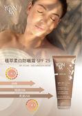☆Beautyco99☆ 法國雍卡 YONKA 植物柔白防曬霜 SPF25 SPF 25 - CRÈME SOLARE