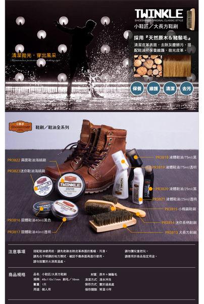 【好市吉居家生活】生活大師 UdiLife PR3821 小鞋匠/液體鞋油25ml/透明