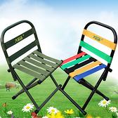 大駐馬小靠背折疊釣登靠背小馬扎便攜式家用戶外椅子凳不銹鋼馬扎-享家