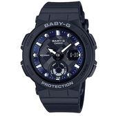 【人文行旅】Baby-G | BGA-250-1ADR 海洋風格休閒運動錶 41mm