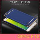 【萌萌噠】歐珀 OPPO F1S (A5...