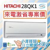 現貨 日立 RAC/S-28QK1 【結帳再折+24期0利率+超值禮】HITACHI 分離式 變頻 冷氣 4-6坪 含基本安裝