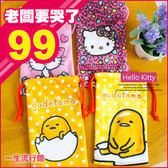 《限時99》Hello Kitty 凱蒂貓 蛋黃哥 正版 手機包 束口袋 手機套 眼鏡袋 收納小物袋  B01828