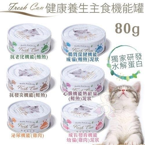 *KING WANG*【單罐】 RICH.C Fresh can健康養生主食機能罐80g 獨家研發水解蛋白 貓罐頭