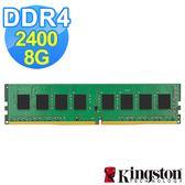 [哈GAME族]免運費 可刷卡●裝機推薦●Kingston 金士頓 DDR4 2400 8GB 桌上型 記憶體 RAM 終身保固