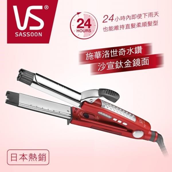 【南紡購物中心】【英國VS沙宣】32mm晶漾魔力紅鈦金蒸氣二合一直捲髮棒 VSS-8000W