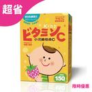 ◤優惠◢孕哺兒 小兒維他命C + 乳鐵蛋白 嚼錠 150粒