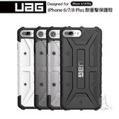 【A Shop】UAG iPhone 6/7/8 Plus 5.5吋耐衝擊保護殼 公司貨