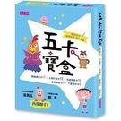 【親子天下】五卡寶盒:情緒識別卡X人物行...