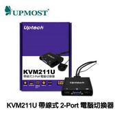 登昌恆 UPMOST KVM211U 帶線式 2-Port 電腦?換器