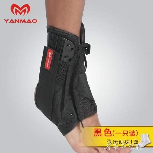 護踝護具腳踝固定護腳踝崴腳護足踝護套腳腳踝防保護「千千女鞋」