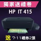 【獨家加碼送200元7-11禮券】HP InkTank Wireless 415 無線相片連供事務機 /適用 HP GT51/GT51XL/GT52