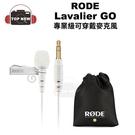 RODE 羅德 可穿戴麥克風 Lavalier GO 3.5mm 接頭 麥克風 隨附 防風罩 公司貨