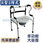 【南紡購物中心】感恩使者 R型2階式助行器--洗澡便盆款 ZHCN2111 可當洗澡椅 便盆椅 移動馬桶